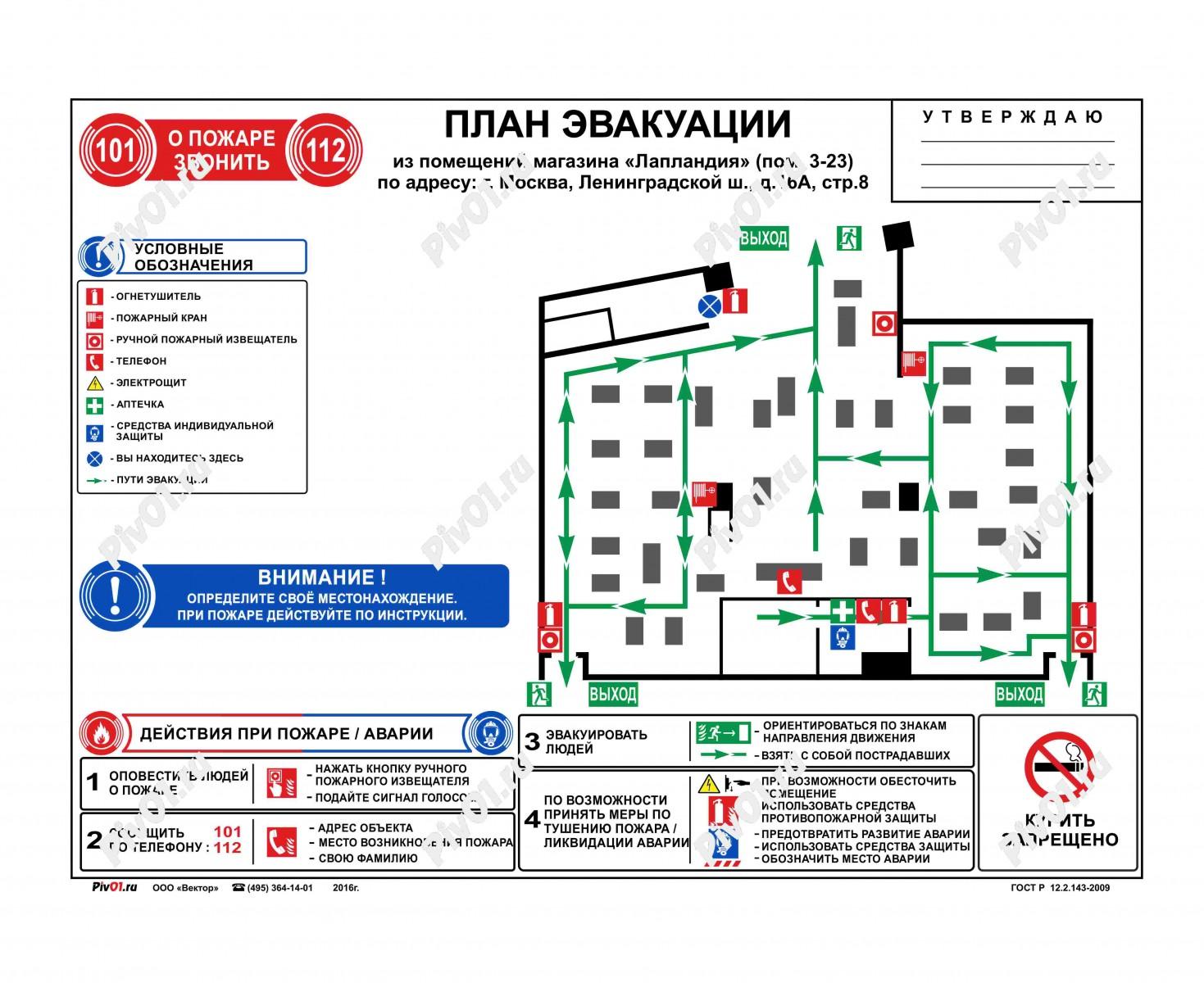 фото план эвакуации